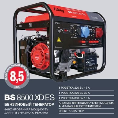 Бензиновый генератор FUBAG BS 8500 XD ES