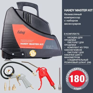 Компрессор FUBAG HANDY MASTER KIT + 5
